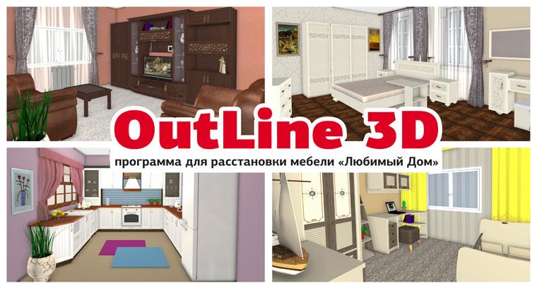 Кликните на картинку чтобы запустить Онлайн версию 3D-Программы
